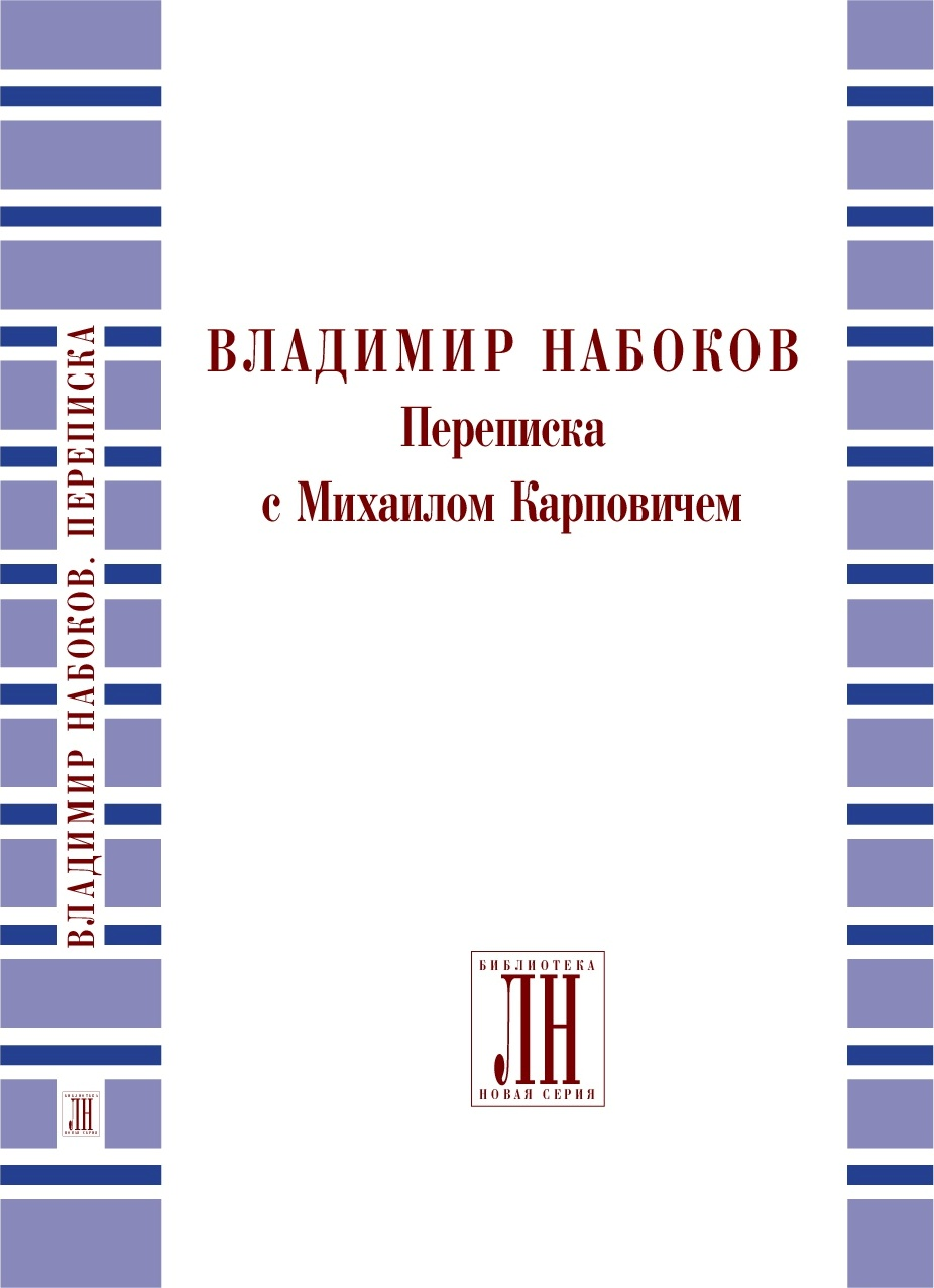 The LITFACT publishing house issued a book: Vladimir Nabokov. Correspondence with Mikhail Karpovich